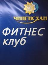 Фитнес центр Чингисхан, фото №1